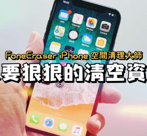 限時免費 Aiseesoft FoneEraser 1.1.6 清空 iPhone 資料這樣最安全,空間釋放清理大師