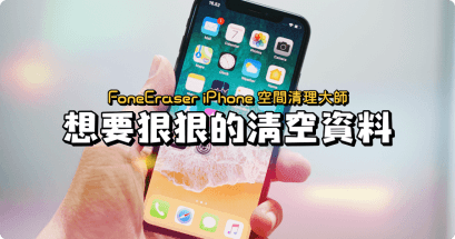 Aiseesoft FoneEraser 清空 iPhone 真的乾淨嗎?確保資料抹除的清理工具