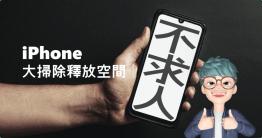 iPhone 空間不夠了嗎?該如何清理 iPhone 的垃圾呢?可以試試看 Aiseesoft iPhone Cleaner 這款工具,主要功能包含有垃圾清理、應用程式清理、大檔案清理、照片清理、清除所有數據、自訂擦除及一鍵擦除,原價 29...