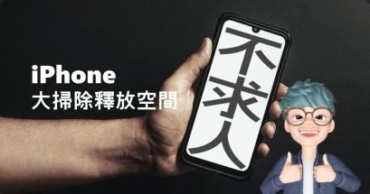 有推薦的 iPhone 清理 App 嗎?Aiseesoft iPhone Cleaner 限時免費下載