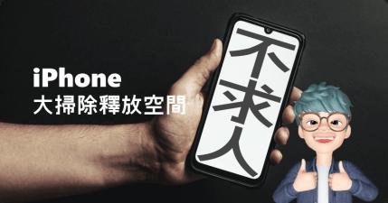 限時免費 Aiseesoft iPhone Cleaner 大掃除釋放空間不求人