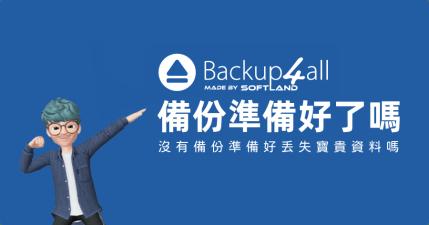 限時免費 Backup4all 8.9 電腦備份準備好了嗎?資料遺失很痛