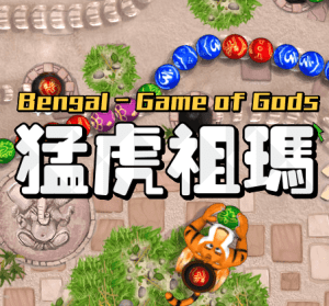 限時免費 Bengal 猛虎祖瑪免安裝版下載,回味小遊戲打發時間