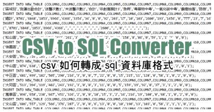 限時免費 CSV to SQL Converter 1.7 轉換 csv 檔案格式成為資料庫 sql 格式