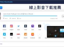 限時免費 ClipDown Video Downloader 線上影音下載工具推薦