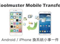 限時免費 Coolmuster Mobile Transfer 手機 Android iOS 換系統小事一件(Windows、Mac)
