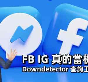FB IG 當機了嗎?Downdetector 各種網路服務狀態回報