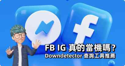 Facebook Instragram Google 當機如何查看?Downdetector APP 免費使用下載