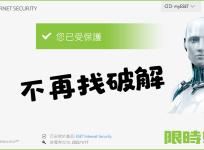 限時免費 ESET Internet Security / ESET Cyber Security Pro 不用再找破解啦!(Windows、Mac)