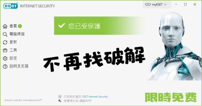 2021 ESET Internet Security 防毒軟體哪裡取得與下載?三個月免費試用