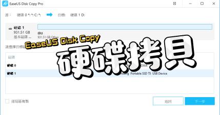 限時免費 EaseUS Disk Copy 3.8 硬碟拷貝工具推薦