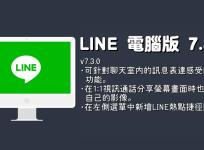 LINE PC 電腦免安裝版 7.3.0.2625 新增可針對聊天室內的訊息表達感受的回應功能、視訊通話分享螢幕畫面時也能看到自己的影像