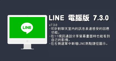 2021 LINE PC 電腦版 7.3.0.2625 免安裝版下載