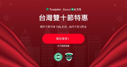 PureVPN 台灣雙十優惠活動,兩年超級折扣立即取得