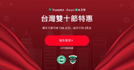知道越多越想買!最適合購買 PureVPN 的台灣雙十節特惠!