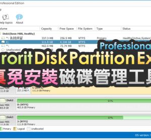 Macrorit Partition Expert Free 5.3.9 真的免安裝!實用的磁碟分割調整工具