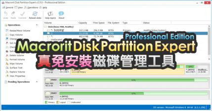 【限時免費】Macrorit Disk Partition Expert Pro 5.3.2 磁碟分割調整工具專業版,免安裝超級方便