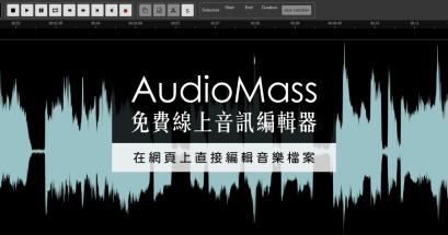 MP3 有線上剪輯工具嗎?免費的音樂鈴聲製作線上工具