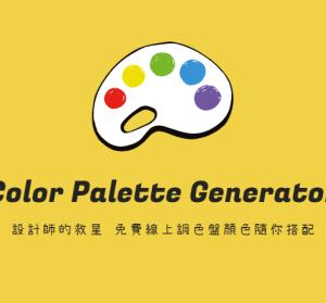 設計師的救星 Color Palette Generator 免費線上調色盤顏色隨你搭配