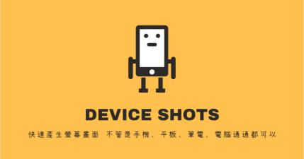 Device Shots 快速產生螢幕裝置,不管是手機、平板、筆電、電腦通通都可以