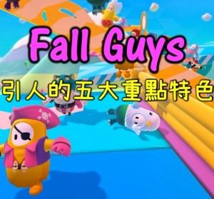 糖豆人 Fall Guys 全球熱翻天的多人遊戲,吸引人的五大重點特色!