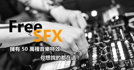 FreeSFX 擁有 50 萬種不同音效及場景音樂,可免費做商業使用!