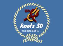 限時免費 Knots 3D 各種繩結怎麼打?學習繩結打法不求人