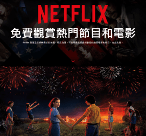 Netflix 有免費影片專區你知道嗎?網頁版限定免費電影與影集