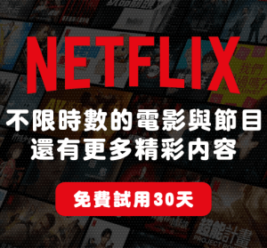 Netflix 如何免費試用 30 天可以嗎?免費入口頁面在哪裡?
