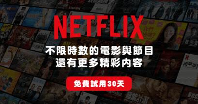 Netflix 免費看的方法之一,30 天試用的門票在哪裡?