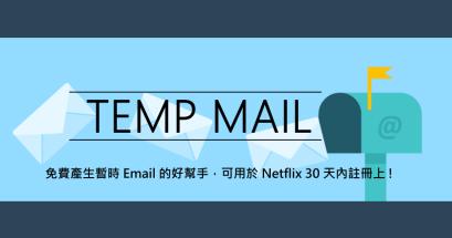 不想被網站取得郵件地址嗎?TEMP MAIL 免費產生臨時 Email