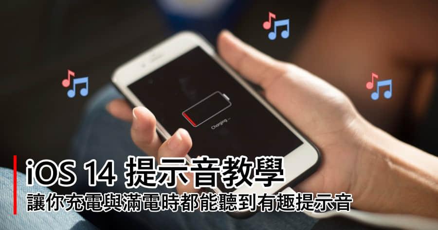 iOS 14 充飽電提示音