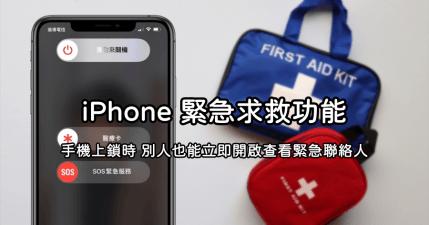 iPhone SOS 緊急服務功能,不用解鎖就能查看緊急連絡人資訊!