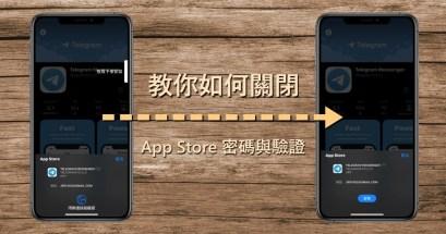 能關閉 App Store 下載免費 App 驗證的方法嗎?iPhone 小技巧