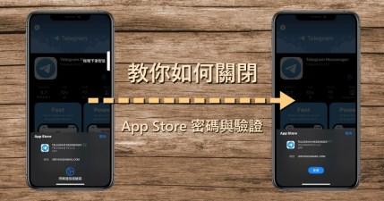 iPhone 小技巧!教你如何關閉 App Store 密碼與驗證程序!