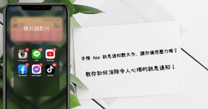 關閉 iPhone Android 手機 App 訊息數量的方法!