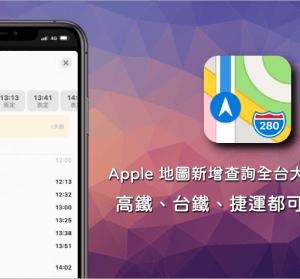 Apple Map 台灣獨家新功能!讓你即時查詢全台大眾交通運輸資訊
