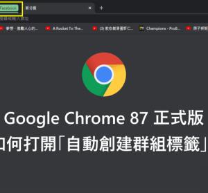 Google Chrome 87 教你如何開啟「自動創建分頁群組標籤」功能!