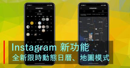 Instagram 限動新亮點!讓你用「限動地圖」與「限動日曆」來回憶美好的限時動態