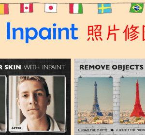 Inpaint 免費線上照片修圖工具,不管是臉上痘痘、物品、閒雜人物都可輕鬆去除!(Windows、Mac)