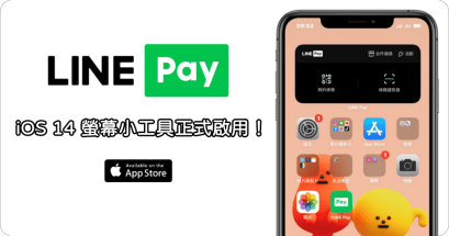 LINE Pay iOS 14 螢幕小工具如何使用?最新功能一次看!