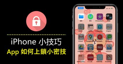 iPhone 小技巧!教你如何將手機 App 上鎖,避免他人偷看!