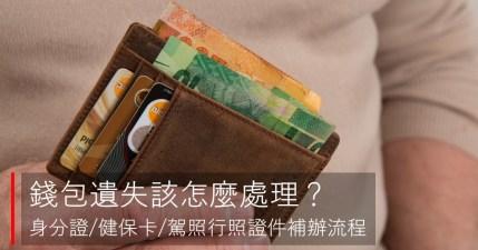 錢包遺失該如何處理?所有重要證件掛失補辦流程一次搞懂