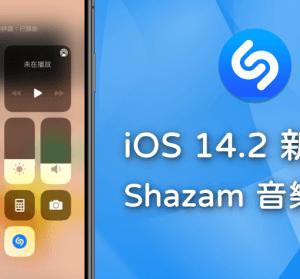 蘋果 iOS 14.2 內建音樂辨識新功能,透過 Shazam 快速幫你辨識歌曲!