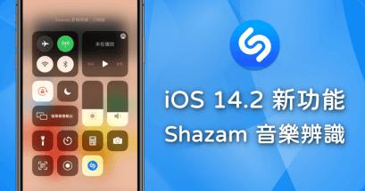 想讓 iPhone 快速幫你辨識歌曲嗎?試試最新 iOS 142 Shazam 音樂辨識功能吧!