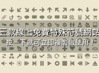 三款免費線上特殊符號網站,讓你快速一鍵複製做使用!