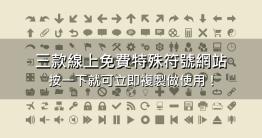 有好用方便的特殊符號網站嗎?不防試試 Glyphy.、CopyChar、PiliApp 這三款免費線上特殊符號網站,這三個網站都有一個共同特性,那就是可以讓你點一下即可複製作使用,不用再特地將符號反白按 Ctrl + C 這麼麻煩。在有時候...