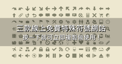 2020 表情符號、特殊符號網站推薦