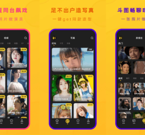 去演 - 最強 AI 換臉 App,想成為電影明星不再是夢!(iOS、Android)