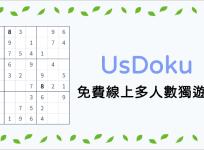 UsDoku 免費線上數獨遊戲,既能訓練腦力也能與朋友競速 PK!
